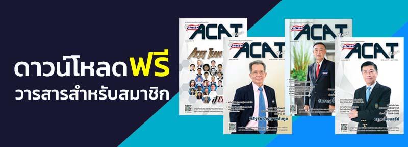 acat-news